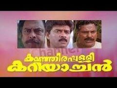 Edavelakku Shesham Malayalam Full Movie