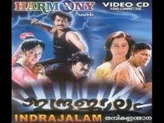 Indrajalam Full Length Malayalam Movie