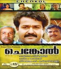Chenkol 1993: Full Length Malayalam Movie