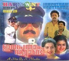 Irupatham Noottandu 1987: Full Length Malayalam Movie