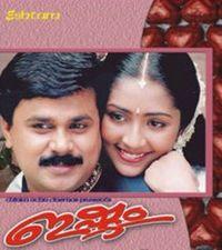 Ishtam 2001: Full Length Malayalam Movie