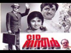 Malayalam Movie Online - CID UNNIKRISHNAN [ Full Length Movie ]