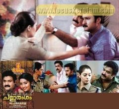 Vishmayathumbathu 2004 Full Malayalam Movie I Mohanlal Nayanthara