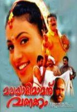 Malayali Mamanu Vanakkam 2002:Full Length Malayalam Movie