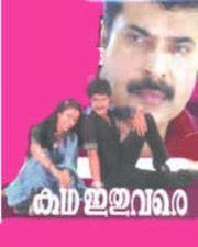 Katha Parayumpol Malayalam Full Movie HD