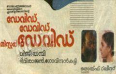 Malayalam full movie Mr Marumakan
