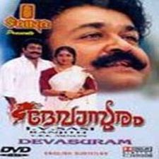 Ali Bhai Full Movie Malayalam 2007 | Orginal Print | Mohanlal | Sidique | Innocent