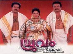 Virodhi - Telugu Full Movie - Mammootty & Gauthami
