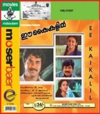 Malayalam Full Movie - Ee Kanni Koodi
