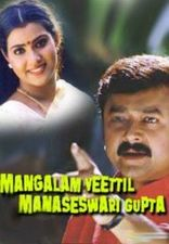 Mangalam Veettil Manaseswari Gupta 1995:Full Length Malayalam Movie