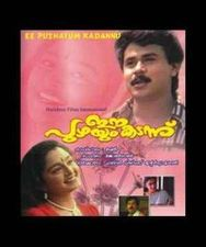 Ee Parakkum Thalika malayalam full movie YouTube