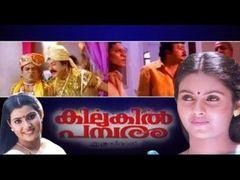 Enthino Pookkunna Pookkal Malayalam B Grade Full Movie