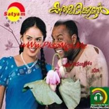 Karumadikkuttan 2001:Full Length Malayalam Movie
