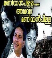 MANIYAN PILLAI ADHAVA MANIYAN PILLAI malayalam full movie