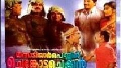 full length malayalam movie online - Mannadiyar Penninu Chenkotta chekkan