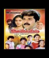 Manu Uncle 1988: Full Length Malayalam Movie