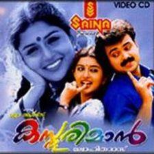 Malayalam Full Movie - Kasthoorimaan