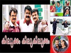 Kilukkam Malayalam Full Movie HD