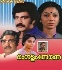 അമര്ക്കളം - Malayalam Action Full Movie - Amarkkalam | Ajith Kumar Shalini |