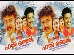 Manikya Chempazhukka Malayalam Full Movie
