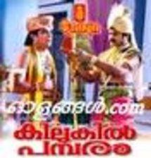 Malayalam Full Movie - Kilukil Pambaram