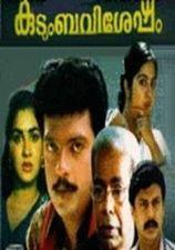 Kudumba Kodathi Malayalam Full Movie