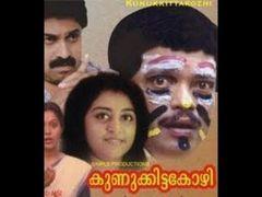 Kunukkitta Kozhi 1992:Full Malayalam Movie