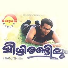 Mizhi Randilum 2003: Full Length Malayalam Movie