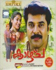 Vismayathumbathu 2004:Full Length Malayalam Movie