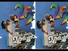 My Dear Kuttichaathan:3D Malayalam Full Movie