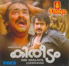 Kireedam 1989:Full Malayalam Movie