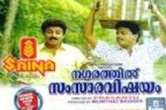 Innathe Chintha Vishayam Malayalam Full Movie HD