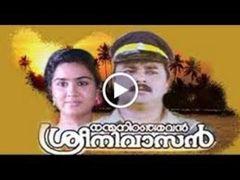 Malayalam Full Movie - Nanma Niranjavan Sreenivasan - Jayaram Urvashi