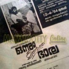 Bharya Athra Pora Malayalam Full Movie HD