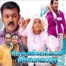 Vinodayathra Malayalam Full Movie HD