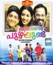 Oridathoru Postman Malayalam Full Movie HD