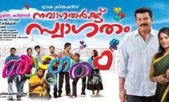 Navagatharkku Swagatham 2012: Full Length Malayalam Movie