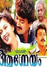 Manichitrathazhu 1993: Full Length Malayalam Movie