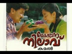 New Malayalam Movie Masala Republic