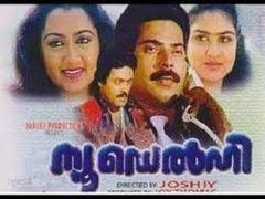 New Delhi 1987:Full Length Malayalam Movie