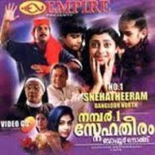Bangalore days Malayalam full movie with English s