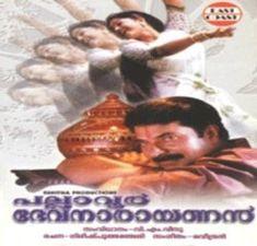 Thachiledathu Chundan 1999: Full Length malayalam movie