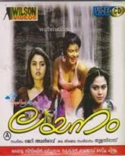 Panchajanyam Malayalam Full Movie HD