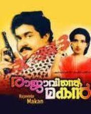 Daivathinde Makan 2000:Full Length Malayalam Movie