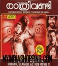 Malayalam Full Movie - Vakkalath Narayanan Kutty - A Jayaram Film