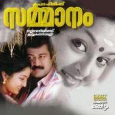 Sammanam Malayalam Full Movie