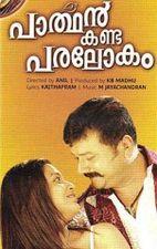 Parthan Kanda Paralokam Malayalam Full Movie HD