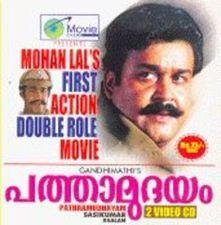 Pathamudayam 1985: Full Malayalam Movie