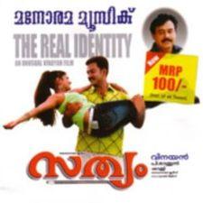 Vellinakshatram 2004: Full Malayalam Movie