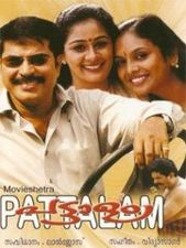 Malayalam Movie Online - PATTALAM [Full Length Movie]